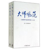 【正版二手书9成新左右】大师风范(自然科学与技术科学卷上下 中国老教授协会 高等教育出版社