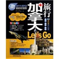 【二手书8成新】加拿大旅行(2011-2012超值版 《亲历者》编辑部,陈荣 中国铁道出版社