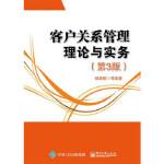 客户关系管理理论与实务(第3版),杨路明,电子工业出版社