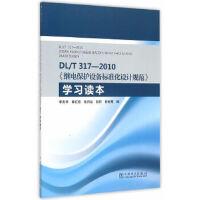 DL/T317-2010《继电保护设备标准化设计规范》学习读本,李天华,中国电力出版社,9787512375635【正
