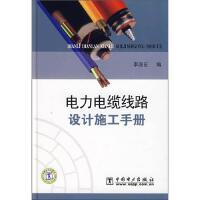 电力电缆线路设计施工手册李国征 编中国电力出版社