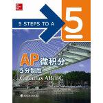 AP微积分5分制胜(久经考验的美国课堂教材,助考生斩获AP考试5分)新东方大愚英语学习丛书