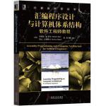 汇编程序设计与计算机体系结构:软件工程师教程