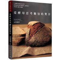 【现货】港台原版 中文繁体 从酵母思考面包的制作:75个关于制作面包的为什么?�J�R�K��用老�I.葡萄乾�N.天然酵母�N.啤