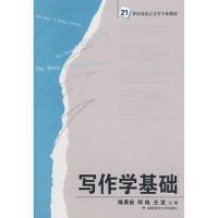 【正版二手书9成新左右】写作学基础 陈果安,何纯,王定 湖南师大