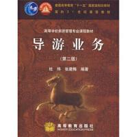 【正版二手书9成新左右】 :导游业务 杜炜,张建梅 高等教育出版社