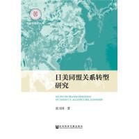 【XSM】日美同盟关系转型研究 张玉国 社会科学文献出版社9787509778708