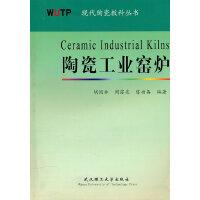 陶瓷工业窑炉(陶瓷教科丛书系列)