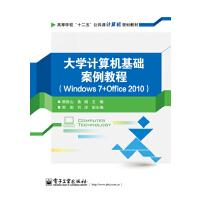 大学计算机基础案例教程(Windows 7+Office 2010)