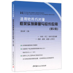 活用软件巧对量・框架实例算量与软件应用(第2版)
