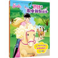 我要做骑手(芭比职业体验故事)