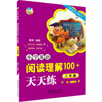 小学英语阅读理解100+天天练 二年级