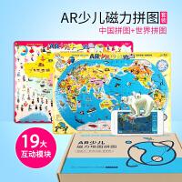 AR少儿磁力拼图套装(中国拼图+世界拼图)