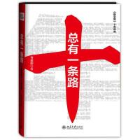 【二手书8成新】总有一条路:《新京报》十年传奇 曹保印 北京大学出版社