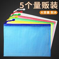 5个装网格拉链袋办公档案袋A4文件袋透明a5塑料防水资料试卷袋批发定制