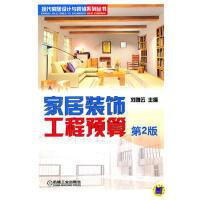 【二手书8成新】家居装饰工程预算 刘雅云 机械工业出版社