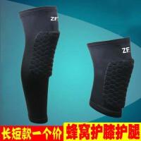 蜂窝防撞减震运动护膝篮球护具护小腿加长款透气男女士护腿套装备