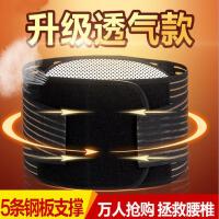 护腰自发热保暖钢板护腰带腰椎间盘腰肌腰围透气腰托男女通用