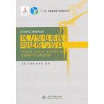 风力发电系统的建模与仿真(风力发电工程技术丛书)