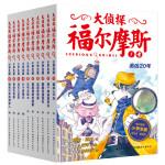 大侦探福尔摩斯(套装10册)1-10册