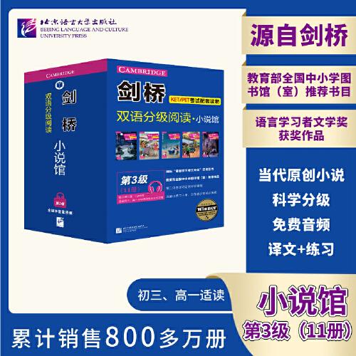 剑桥双语分级阅读 小说馆(第3级 套装共12册)(剑桥PET级别 单词要求1300词以上)