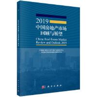 2019中国房地产市场回顾与展望