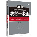 司法考试2020 2020国家统一法律职业资格考试教材一本通:经济法・环境资源法・劳动与社会保障法(飞跃版)