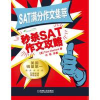 【二手书8成新】SAT满分作文集萃 SAT作文攻略 SAT写作 ,美国本土销量 (美)克莱曼T. 机械工业出版社