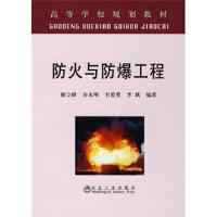 【二手书8成新】:防火与防爆工程 解立峰 冶金工业出版社