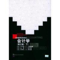 会计学(第三版)(下) 9787300024370 (美)亨格瑞 ,王化成 中国人民大学出版社