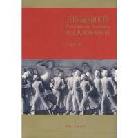 五四运动画传 丁晓平 中国青年出版社