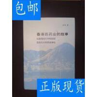 [二手旧书9成新]香港西药业的故事:从跨国鸦片中转站到屈臣氏大药