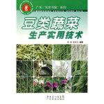 """豆类蔬菜生产实用技术--广东""""农家书屋""""系列,曹健,李桂花,广东科技出版社,9787535950376"""