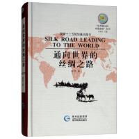 通向世界的丝绸之路 蔡琴,王渝生 贵州民族出版社 9787541221453