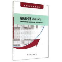 程序设计语言Visual FoxPro(本科)