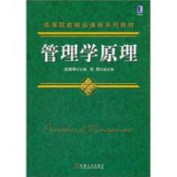【正版二手书9成新左右】程:管理学原理 徐碧琳 机械工业出版社