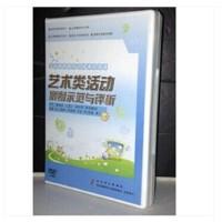 可货到付款!原装正版 学前教育教师培训课程 艺术类活动案例示范与评析10DVD 教育系列光盘