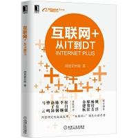 【二手书8成新】互联网 :从IT到DT 阿里研究院 机械工业出版社