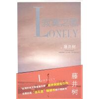 寂寞之歌 9787807595335 藤井树 万卷出版公司