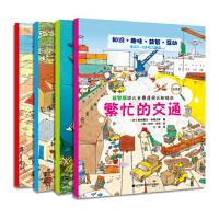 幼儿全景透视认知绘本系列(益智版 套装共4册) [3-6岁]