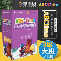 ABCtime美国小学同步阅读3级 幼儿园大班学而思引进少儿英语阅读学前班入门启蒙发音语法卡片字母儿童教材绘本读物书