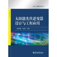 太阳能光伏逆变器设计与工程应用 周志敏 电子工业出版社 9787121196416
