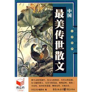 中国最美传世散文