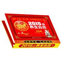 2015年养生台历(双色版)