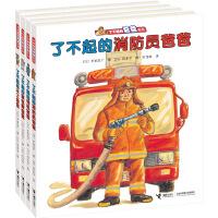 了不起的爸爸系列(全4册)