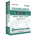 中公2017中国农业银行招聘考试全攻略+历年真题汇编及全真模拟试卷第3版共2册