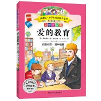 统编版快乐读书吧(六年级上)指定阅读 爱的教育:语文新课标 小学生必读丛书 无障碍阅读 彩绘注音版