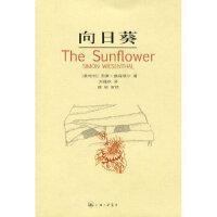 向日葵,(奥地利)维森塔尔,上海三联书店,9787542630766
