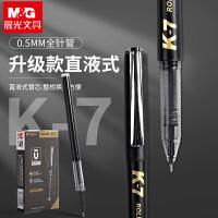 晨光优品M1401直液式走珠笔0.5全针管水笔蓝红可换墨囊墨胆黑色学生考试笔专用速干中性笔大容量水性