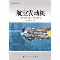 空军装备系列丛书航空发动机